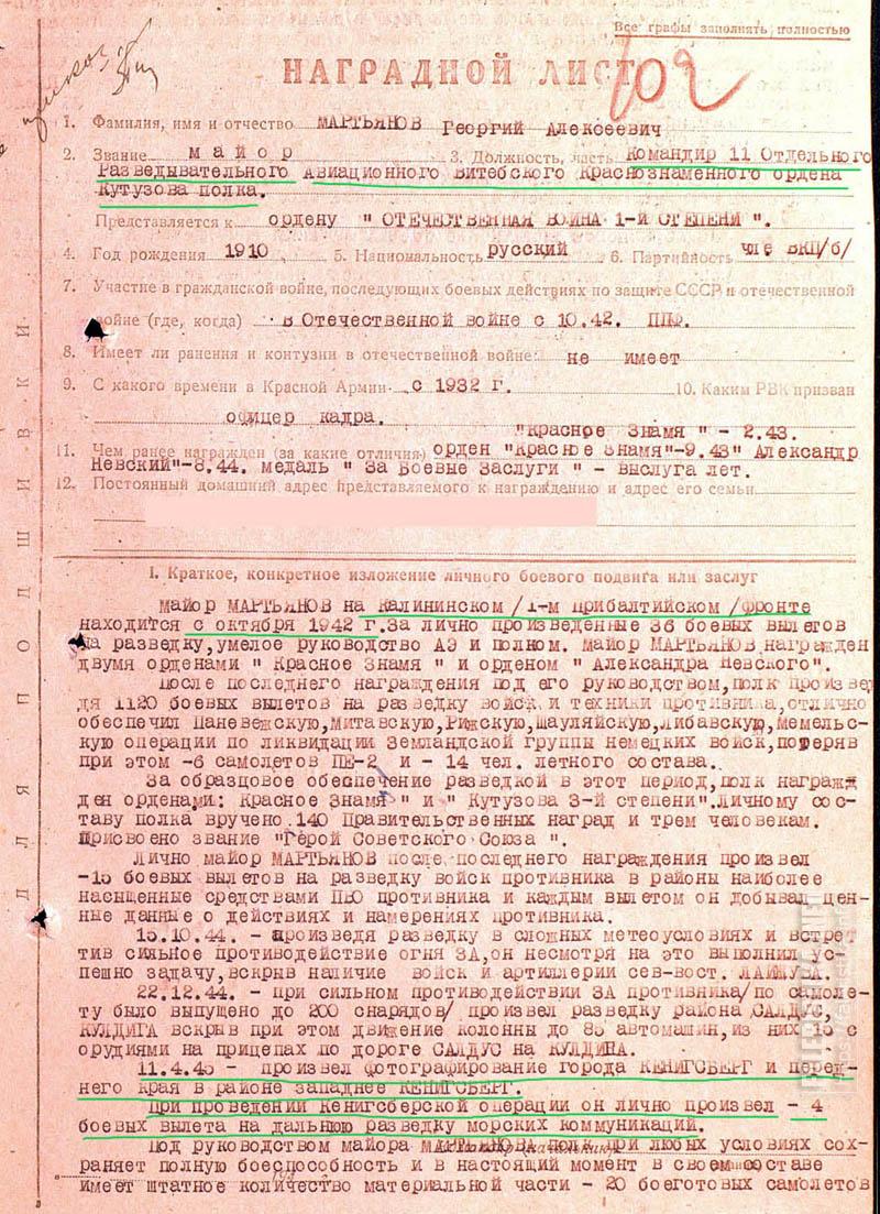 Наградной лист Мартьянов Георгий Алексеевич