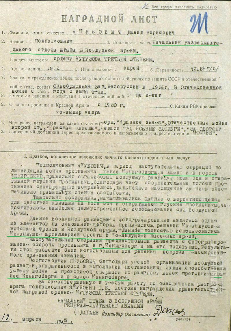 Наградной лист Якубович Давид Борисович Разведотдел штаба 3-й Воздушной армии