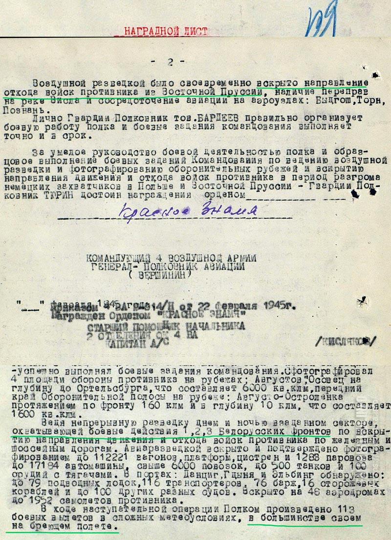 Наградной лист Тюрин Трофим Романович