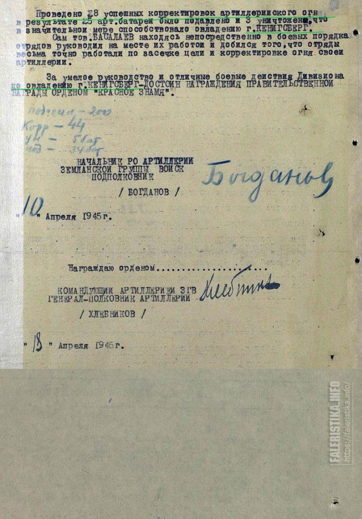 Наградной лист Басалаев Николай Николаевич