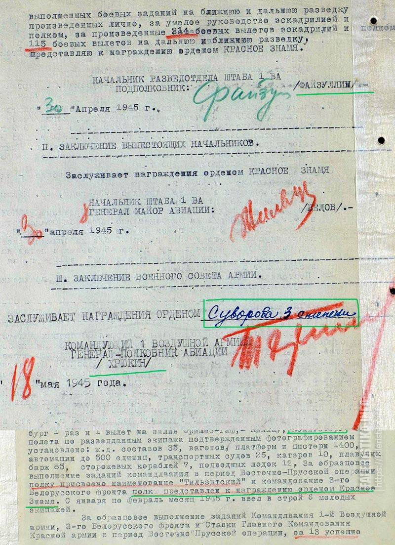 Наградной лист Михайлов Иван Леонтьевич