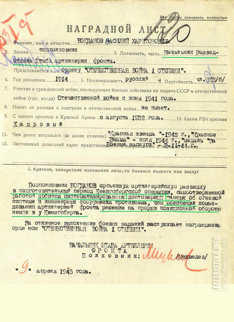 Наградной лист Богданов Василий Харитонович