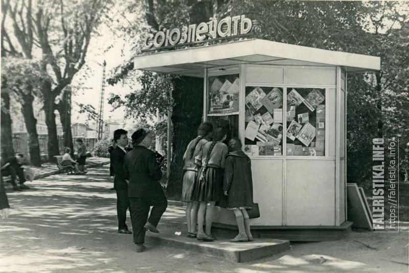 Киоск Союзпечать СССР
