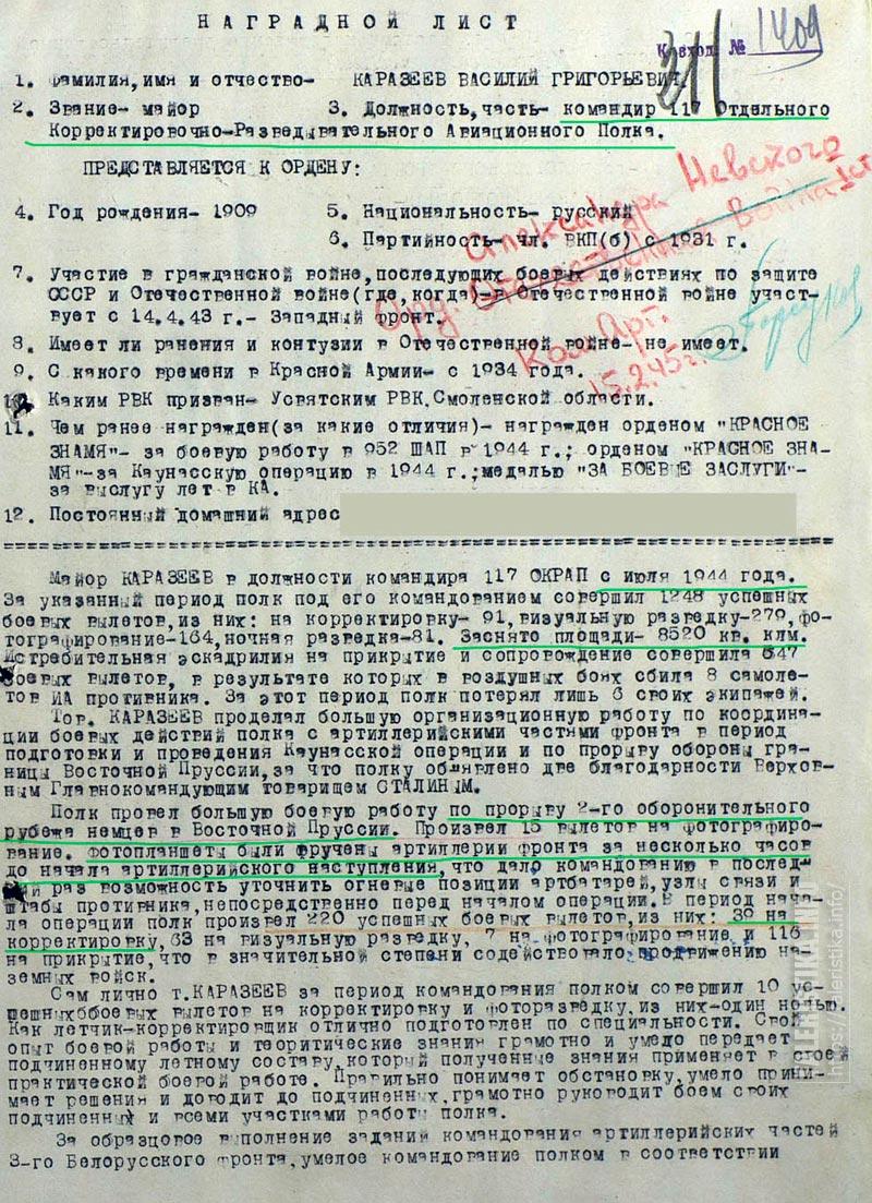 Наградной лист Каразеев Василий Григорьевич