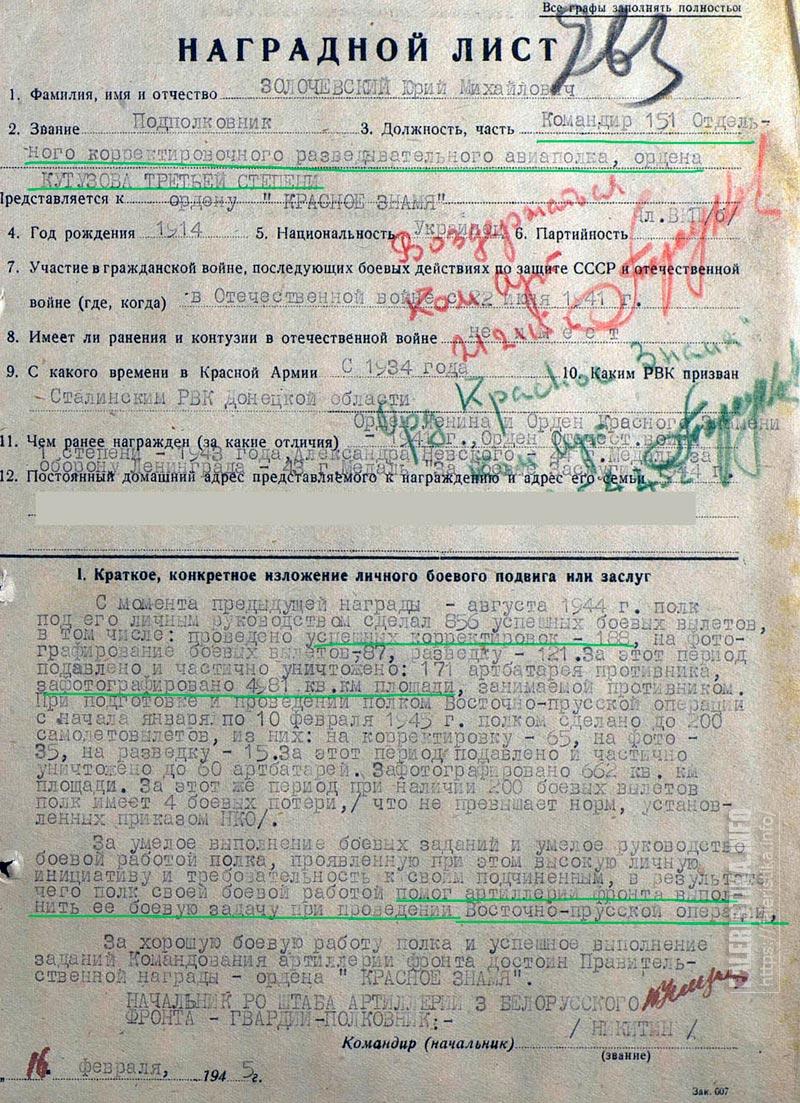 Наградной лист Золочевский Юрий Митрофанович