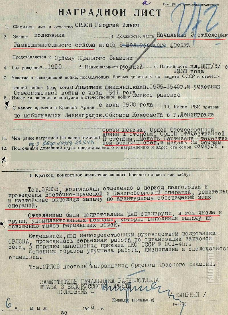 Наградной лист с «Подвига Народа» на Орлова