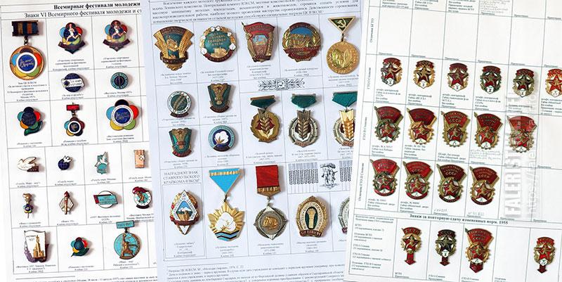 Планшеты со значками СССР