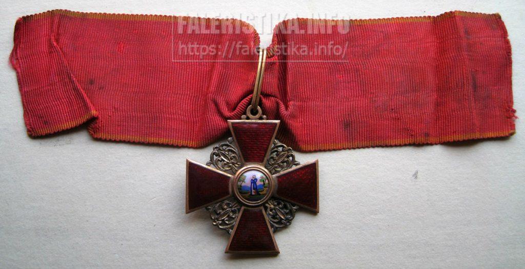 Орден Святой Анны 2-ой степени. Клеймо АК. Альберт Кейбель, СПб. Ширина ленты 45 мм, длина 205 мм