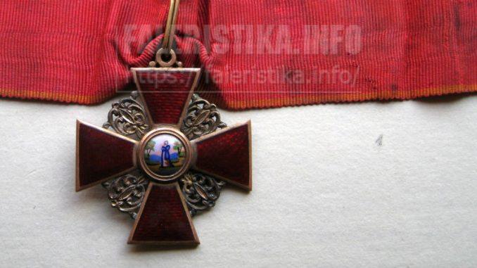 Орден Святой Анны 2-ой степени. Клеймо АК. Альберт Кейбель, СПб