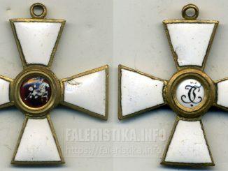 Знак ордена Св. Георгия IV степени. Фирма Эдуард. Бронза