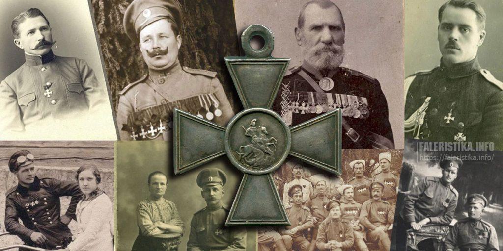 Кавалеры Георгиевского креста
