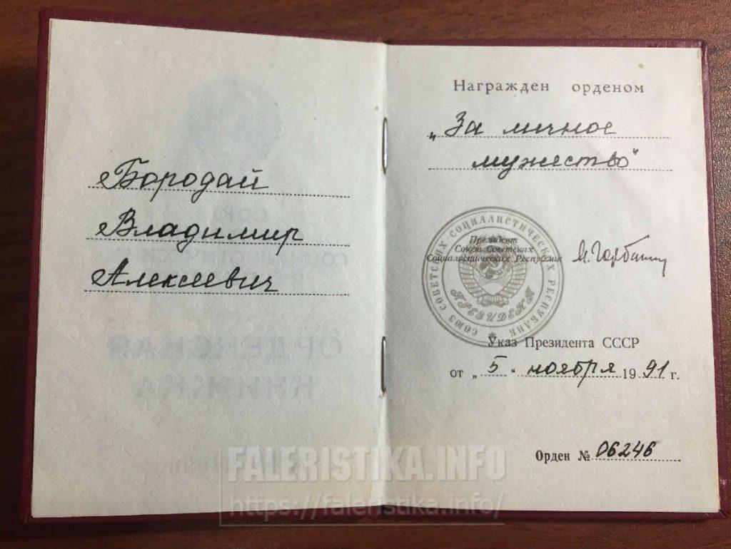 Документ на орден «За личное мужество» №6246