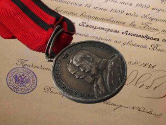 Медаль «В память 25-летия церковно-приходских школ» на владимирско-александровской ленте с удостоверением. 1909