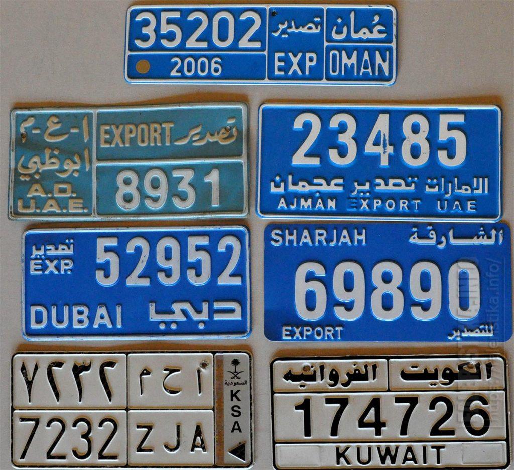 Регистрационные автомобильные знаки (Арабские государства)