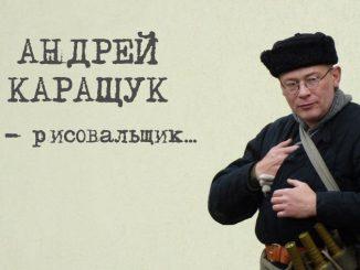 Андрей Каращук. Я - рисовальщик...