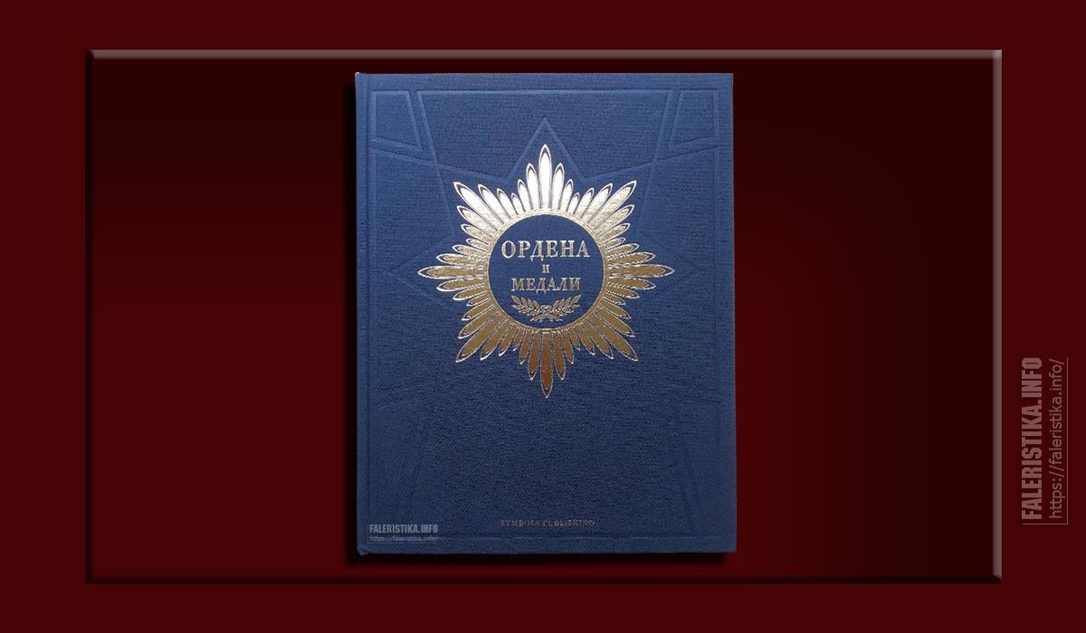 khazin-book-02