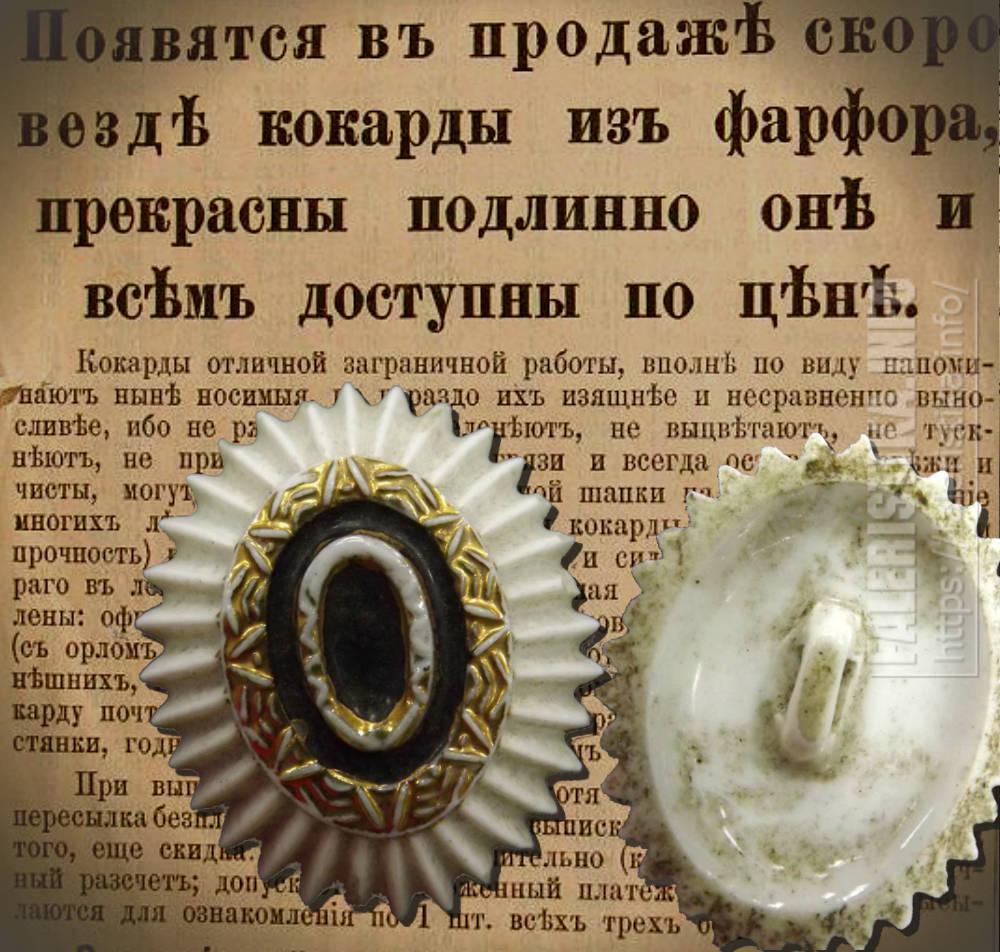 Фарфоровая офицерская кокарда Российской Императорской армии на фоне газетного объявления