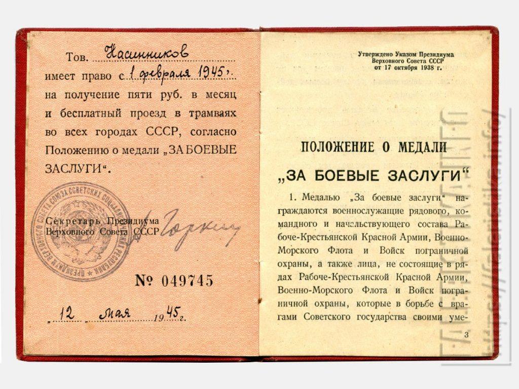 Удостоверение к медали (подпись Горкина чёрными чернилами)