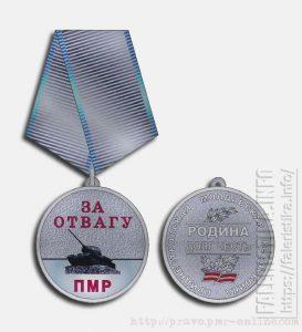"""Медаль """"За отвагу"""" ПМР"""