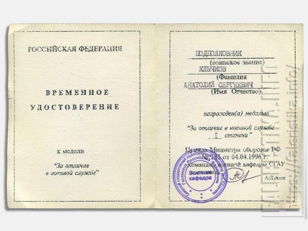 Временное удостоверение 1996 год