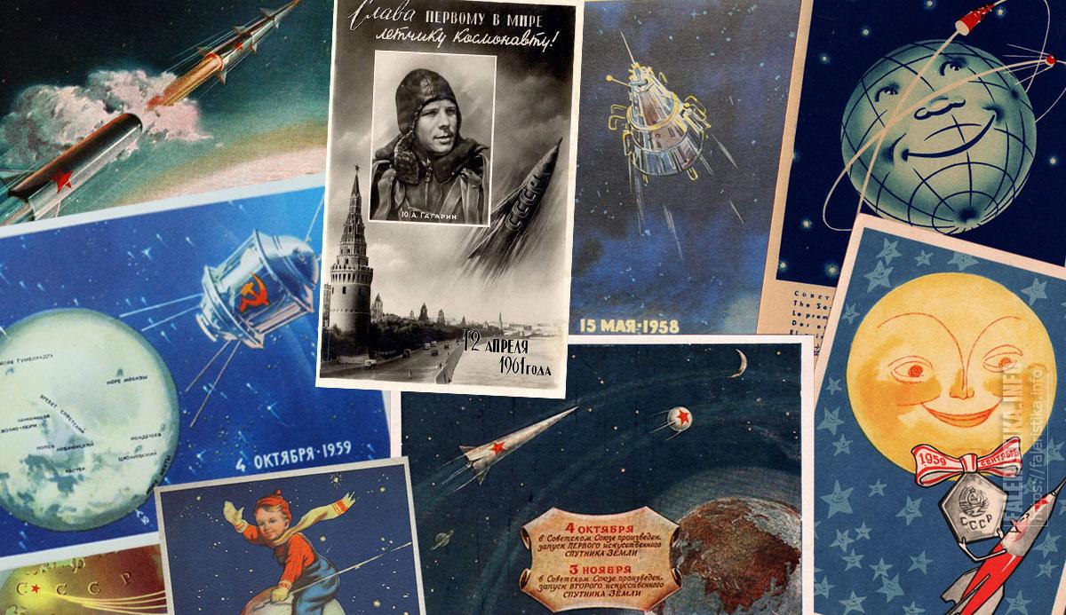 Открытка на тему космос, нуналэныд открытки