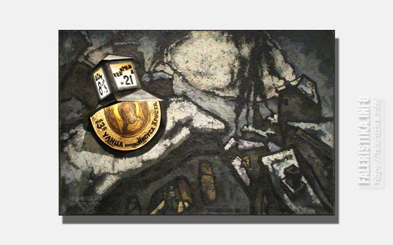 Оскар Рабин. Картина (арт-объект?) «13-я улица имени Иисуса Христа». 1967. Увидели на выставке «Лицом к будущему. Искусство Европы 1945–1968», ГМИИ им. А.С. Пушкина