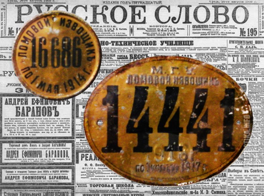 Должностные нагрудные знаки «Ломовой извозчик 1914», «Ломовой извозчик Московской городской управы 1917». Собрание Музея Москвы. Сравните с домовыми знаками и уличными указателями