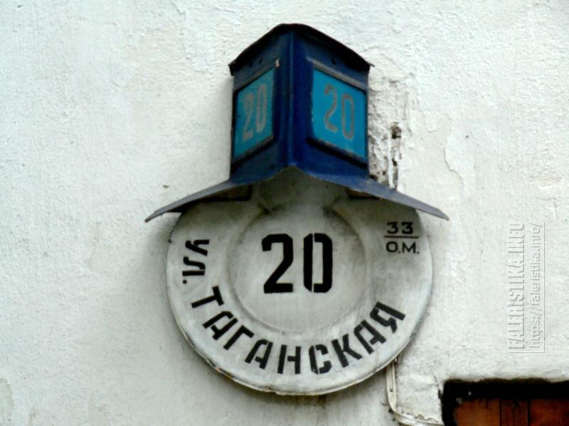 Советский домовый знак с указанием улицы и номера дома с лампочкой. ул. Таганская, 20