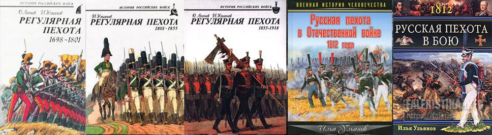 Книги Ильи Ульянова