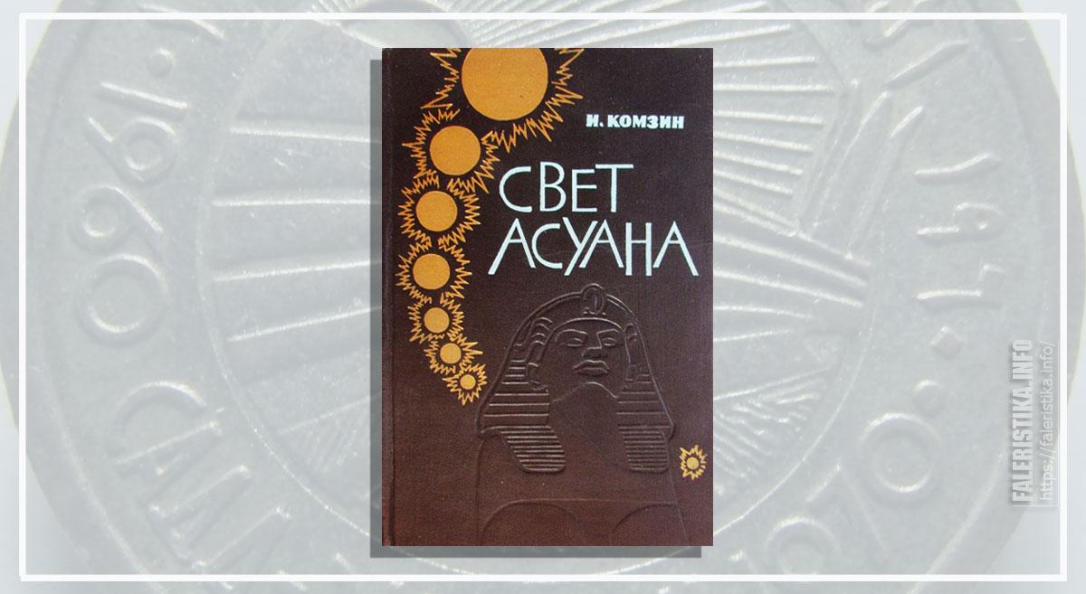 """Книга """"Свет Асуана"""""""