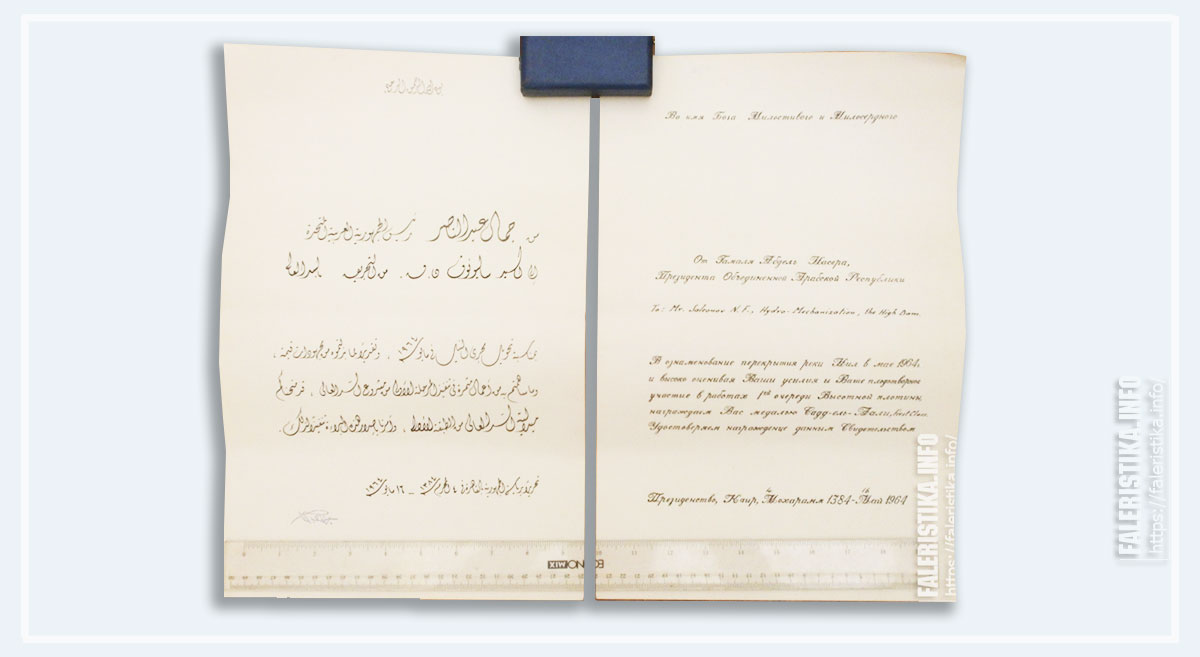 Свидетельство к медали «Садд-Эль-Аали / Перекрытие р. Нил 1964»