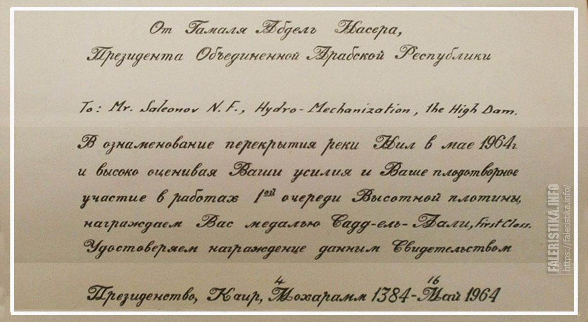 Свидетельство к медали «Садд-Эль-Аали / Перекрытие р. Нил 1964», first class
