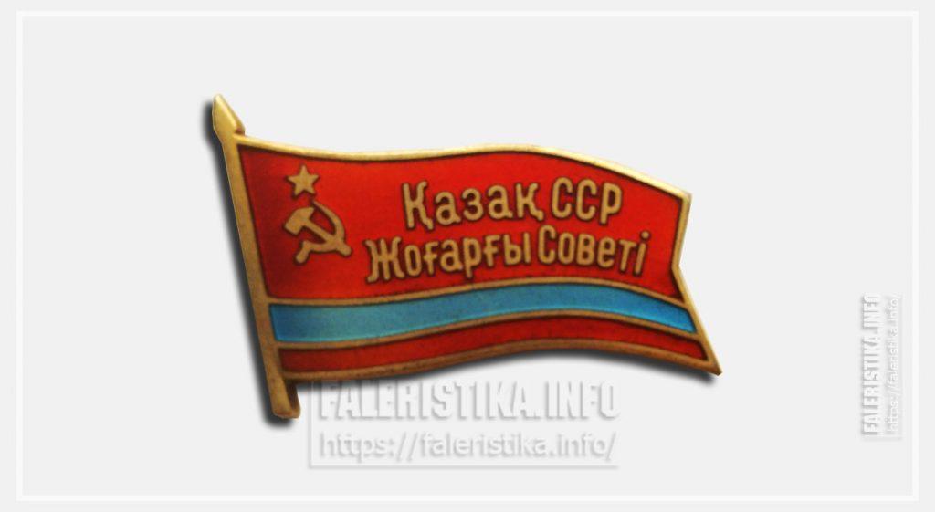 Верховный совет КазССР