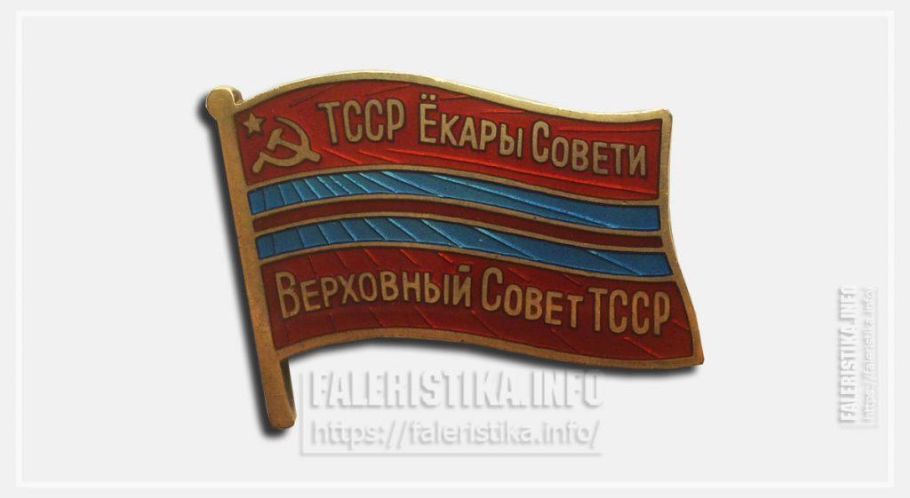 Верховный совет Таджикской ССР