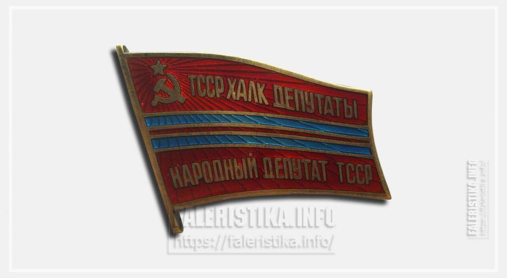 Народный депутат Таджикской ССР