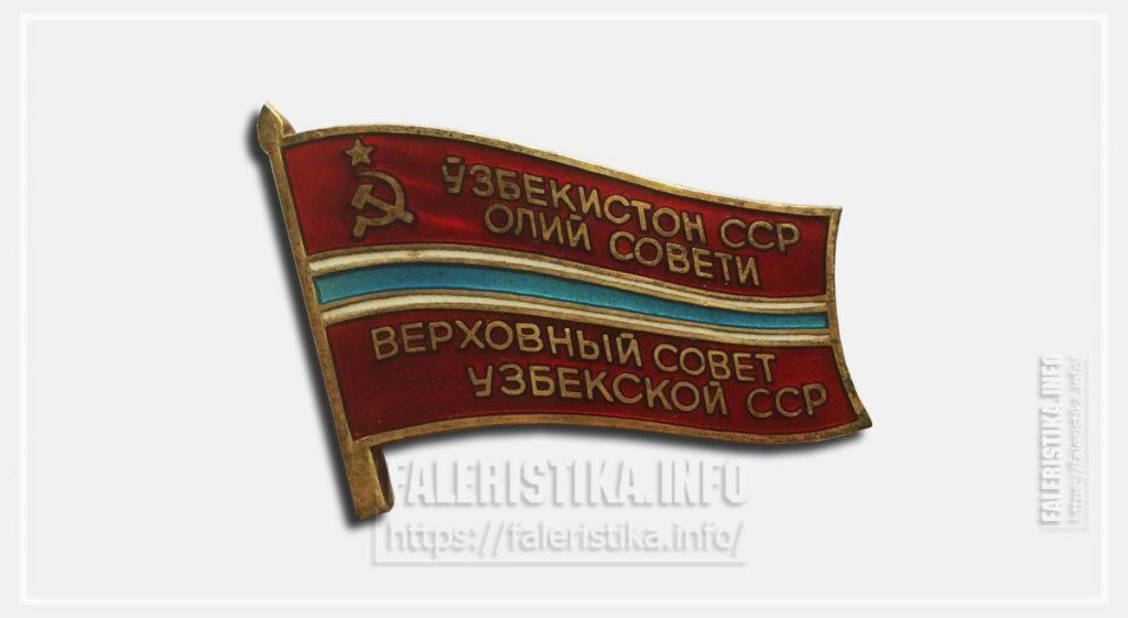 Верховный совет УзССР