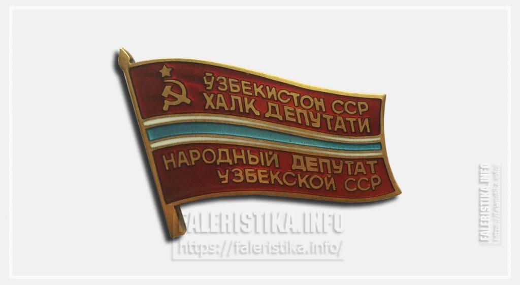 Народный депутат УзССР