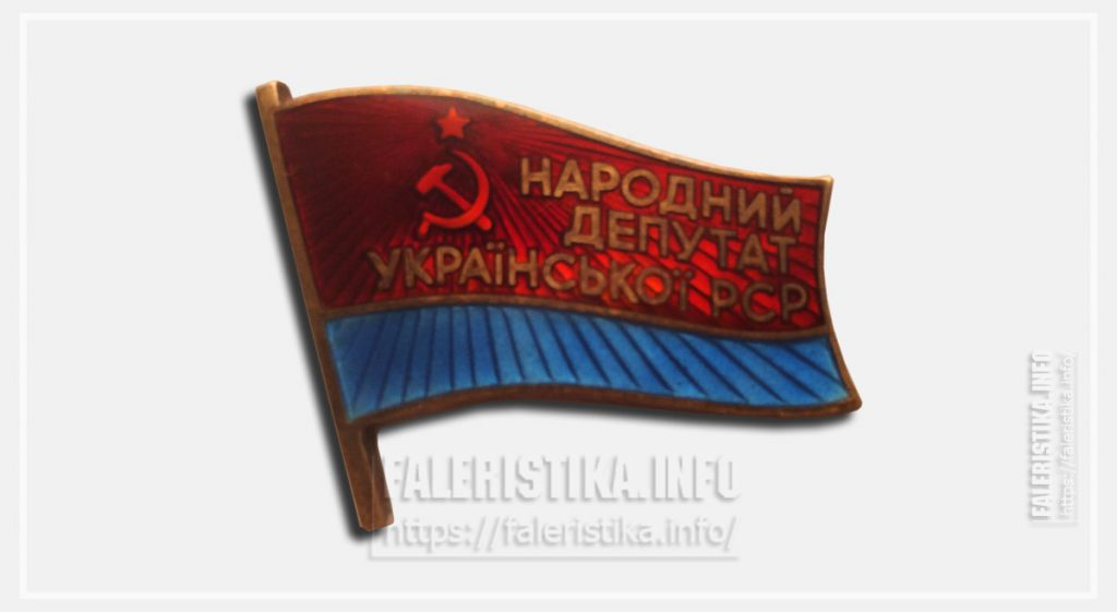 Народный депутат Украинской ССР