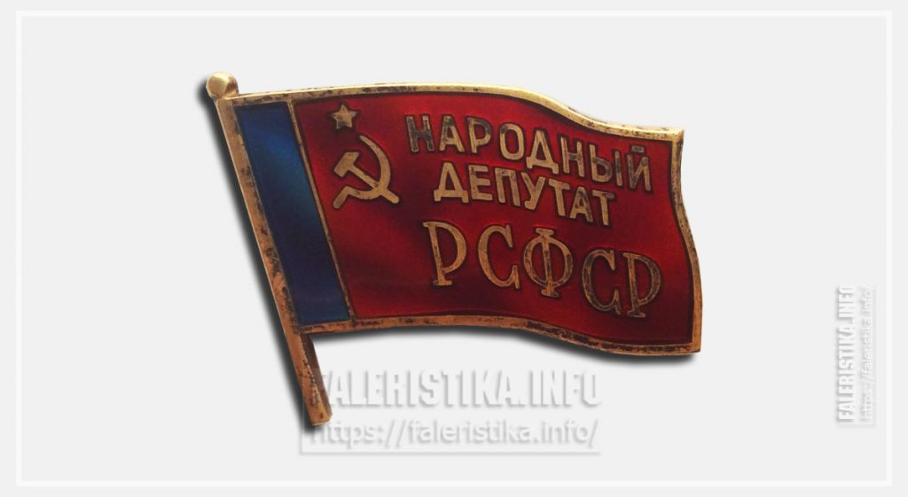 Народный депутат РСФСР