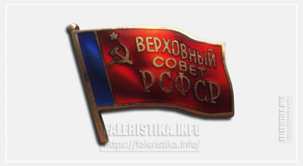 Верховный совет РСФСР