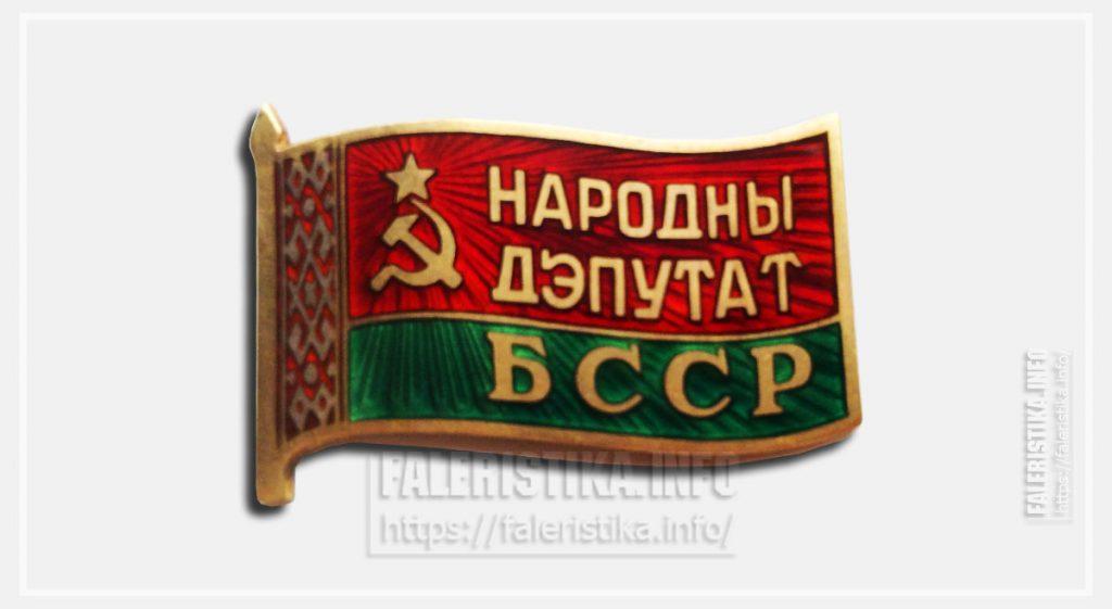 Народный депутат БССР