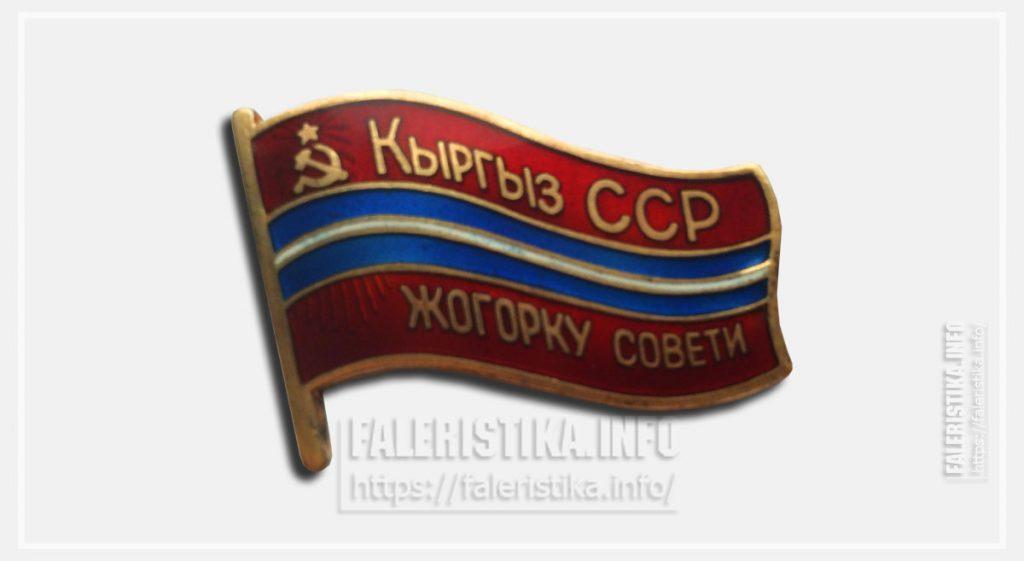 Верховный совет КиргССР