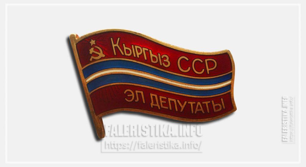 Народный депутат КиргССР