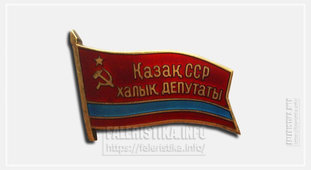 Народный депутат КазССР