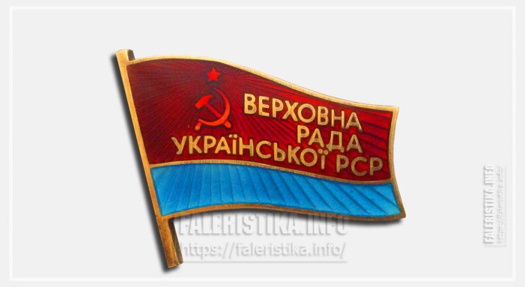 Верховный Совет Украинской ССР