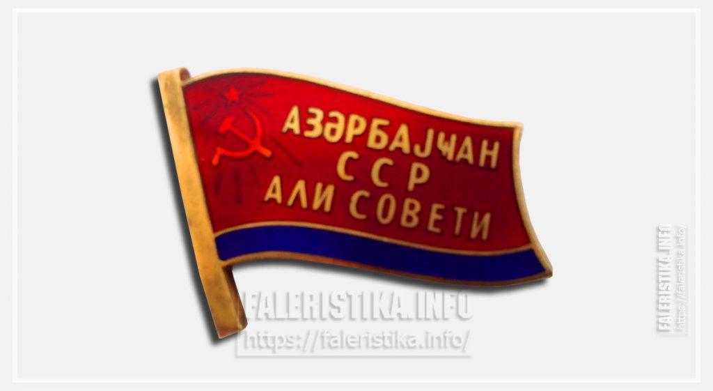 Верховный Совет Азербайджанской ССР