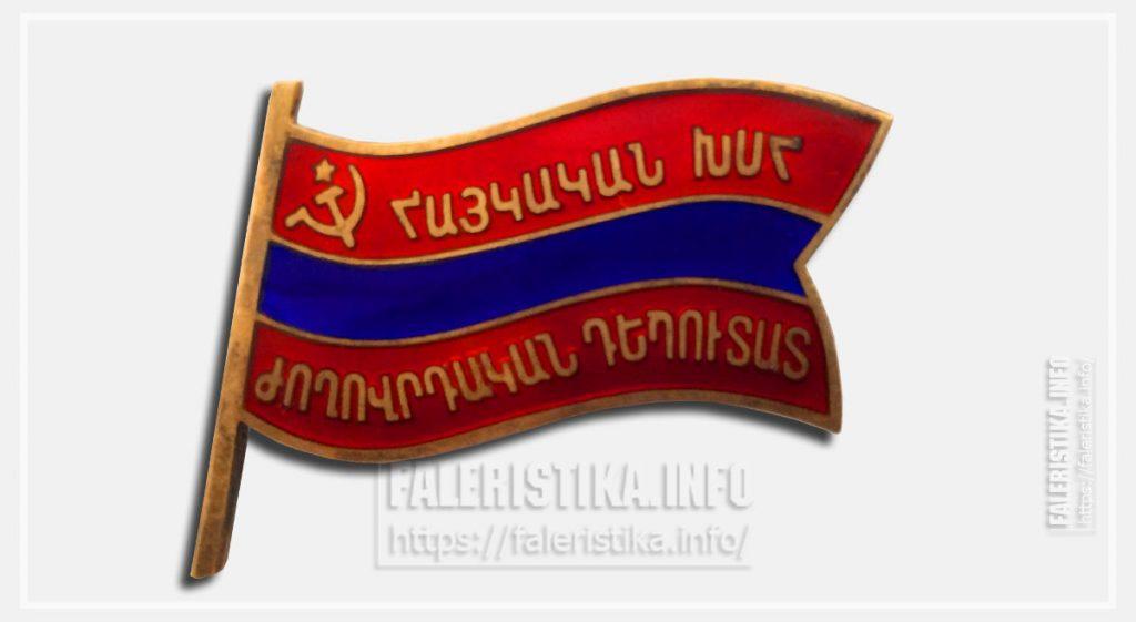 deputat-25-armssr