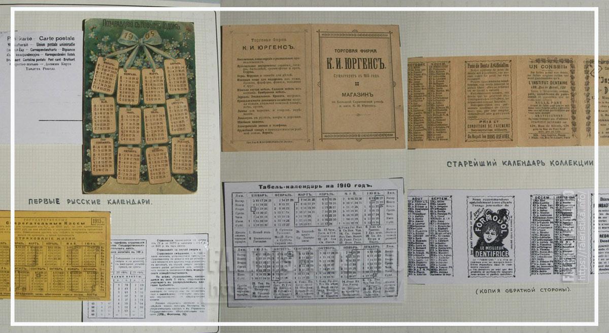 Старые карманные календарики