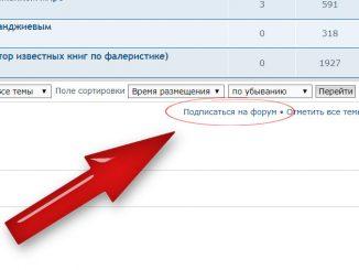 podpiska_na_razdel-02
