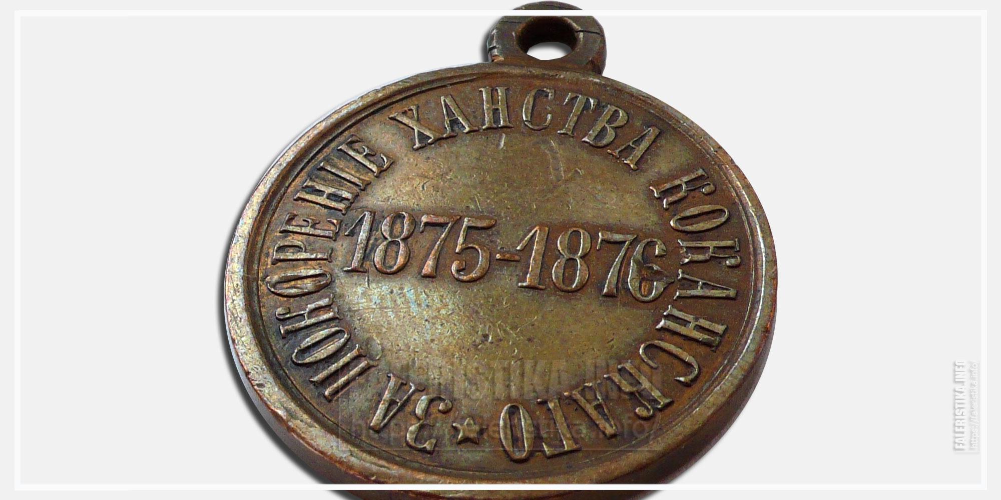 """Медаль """"За покорение ханства Кокандского 1875-1876"""" Александр II"""